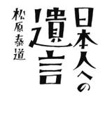 Nihonjinhe